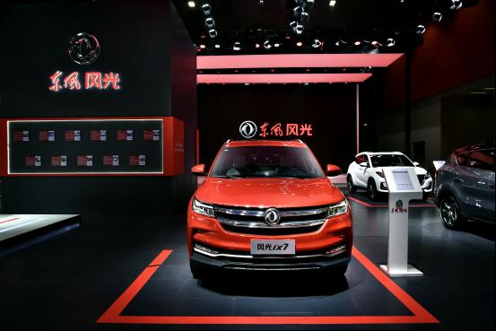 东风风光SUV家族聚首广州车展 尽显亲民本色