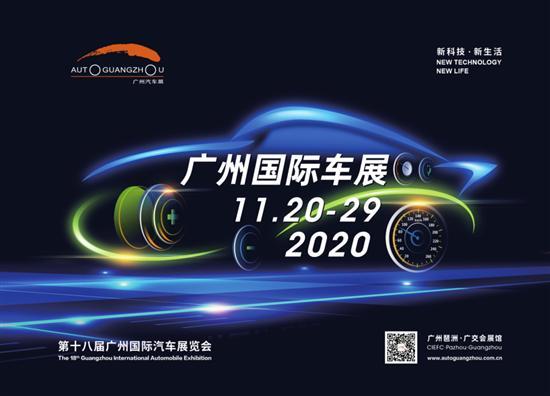 重磅新车助阵,第十八届广州国际车展开幕