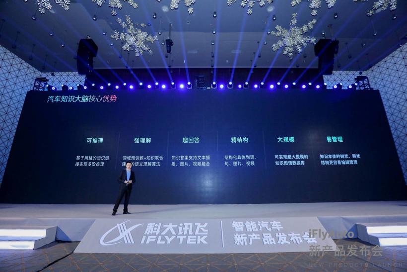 """发布三大车联网系统解决方案,科大讯飞""""飞鱼""""再进化"""