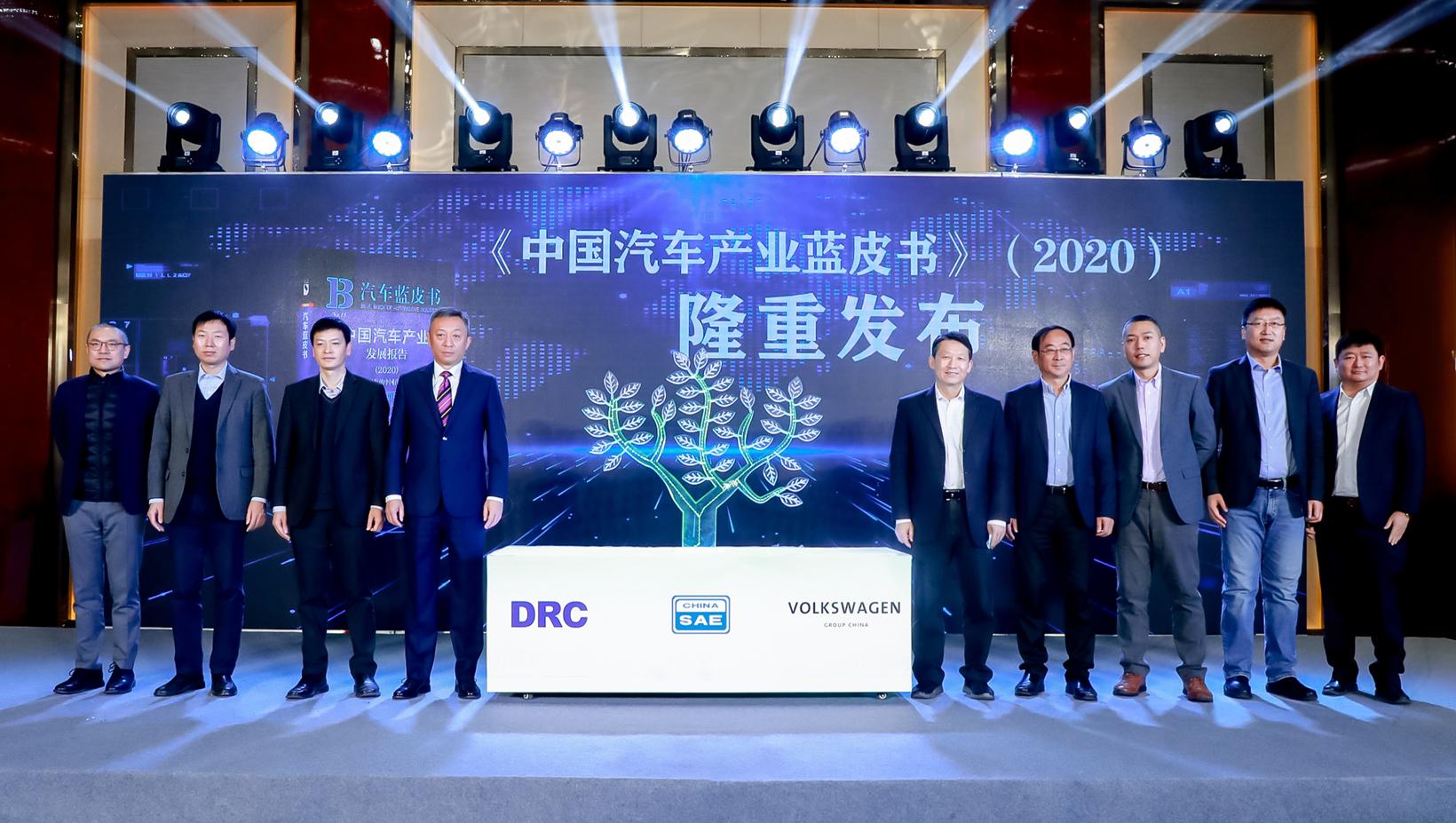 聚焦汽车产业低碳发展道路 共塑可持续发展未来 《中国汽车产业发展报告(2020)》正式发布