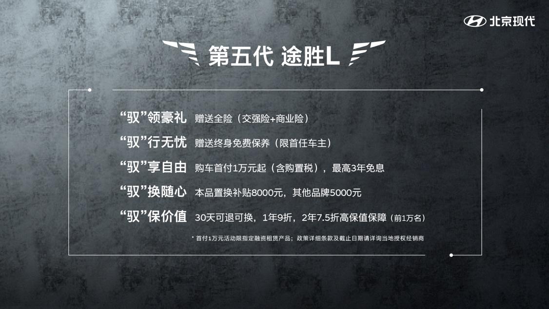 """""""五大时刻""""驭领潮流 第五代途胜L引爆上海车展"""