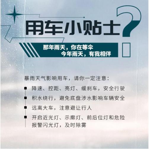 """与""""豫""""共行 共渡难关 奇瑞新能源全力支援河南"""