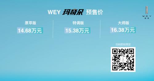 魏牌玛奇朵14.68万元-16.38万元预售价公布 以高价值优势突围日系混动格局